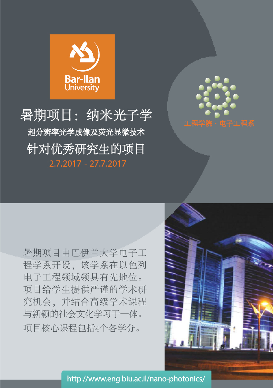 2017  Chinese Brochure1